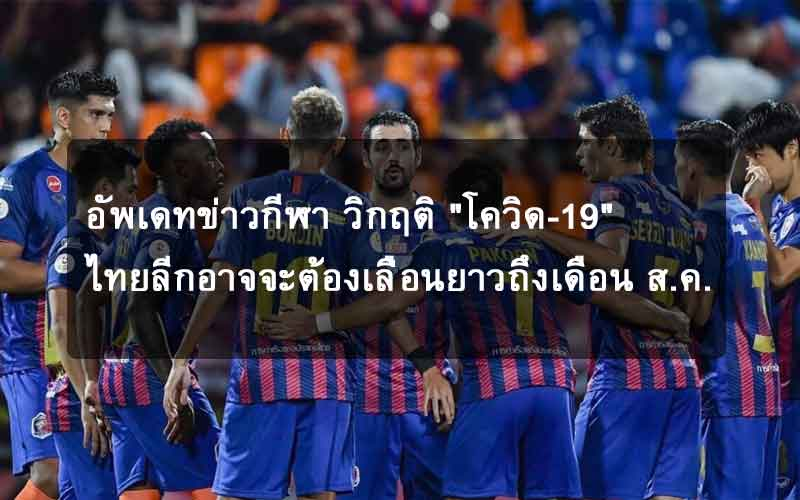 Crisis-Covid-19-Thai-League